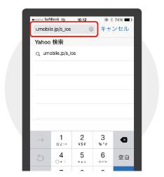 U-mobileS_アドレス入力
