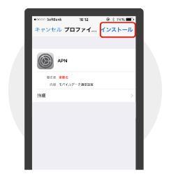 U-mobileS_インストールタップ
