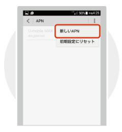 max_Android_新しいAPN