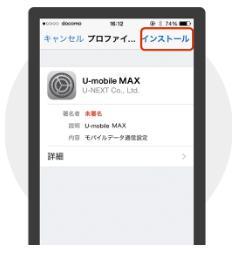 max_ios_APN②