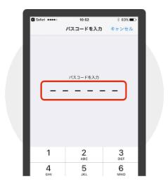 u-mobilemaxパスコード