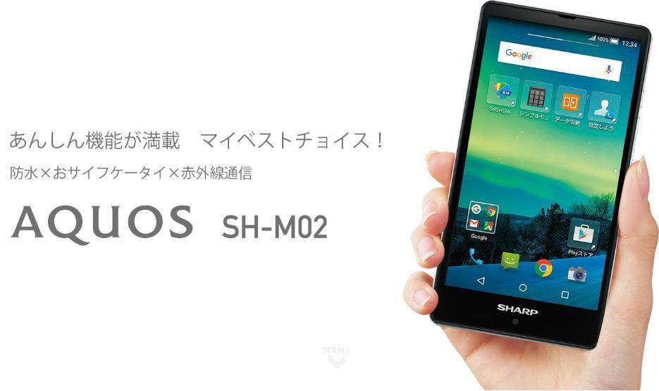 AQUOS SH-M02_2