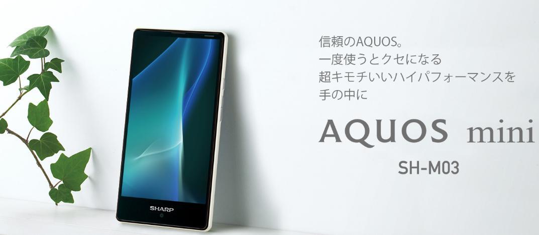 AQUOS mini SH-M03_2