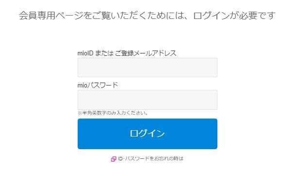 IIJmioマイページログイン画面