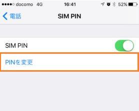 PINを変更
